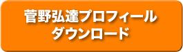 菅野弘達プロフィール ダウンロード