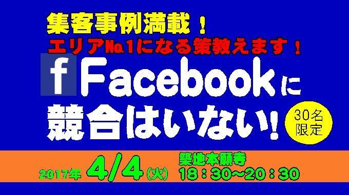 facebook%e3%81%ab%e7%ab%b6%e5%90%88%e3%81%af%e3%81%84%e3%81%aa%e3%81%84%ef%bc%8130%e5%90%8d%e9%99%90%e5%ae%9a40%e5%90%8d%e3%81%ab%e5%a2%97%e5%93%a1