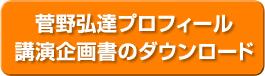 菅野弘達プロフィール、講演企画書のダウンロード